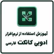 آموزش-استفاده-از-نرم-افزار-ادوبی-کانکت-فارسی
