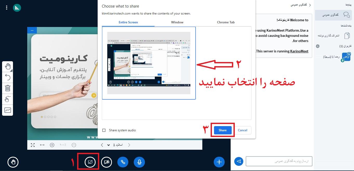 چگونه می توان صفحه کامپیوتر را به اشتراک گذاشت؟